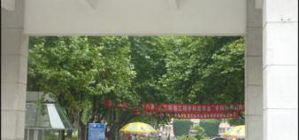 Une des entrées de campus