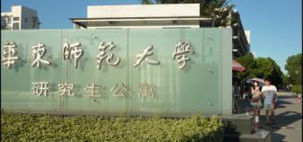 Une des entrée de l'ECNU