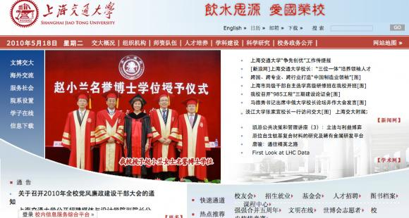 Le site web de Jiao-Tong University