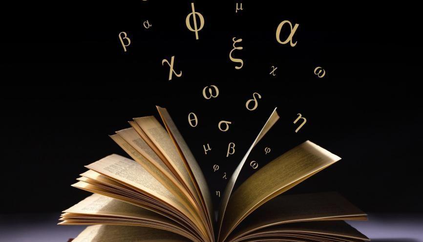 Le sujet de latin au bac L 2019. //©AdobeStock